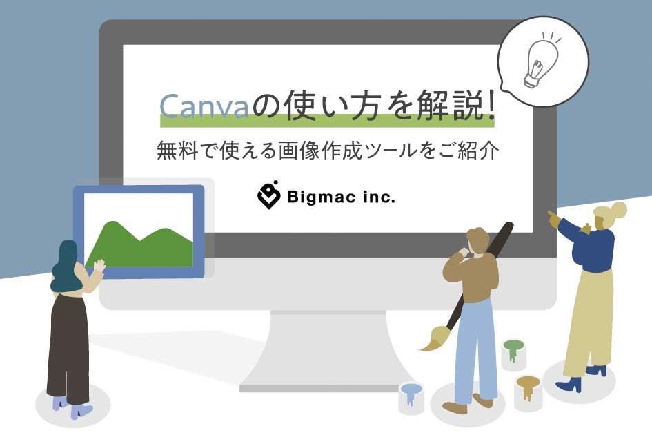 Canvaの使い方を解説!無料で使える画像作成ツールをご紹介