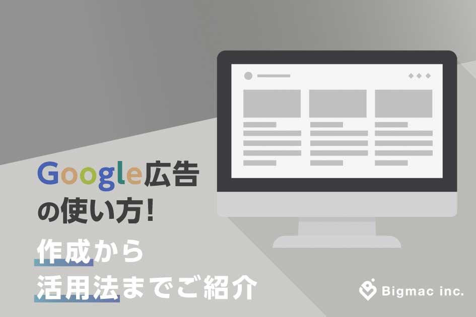 Google広告の使い方!作成から活用法までご紹介
