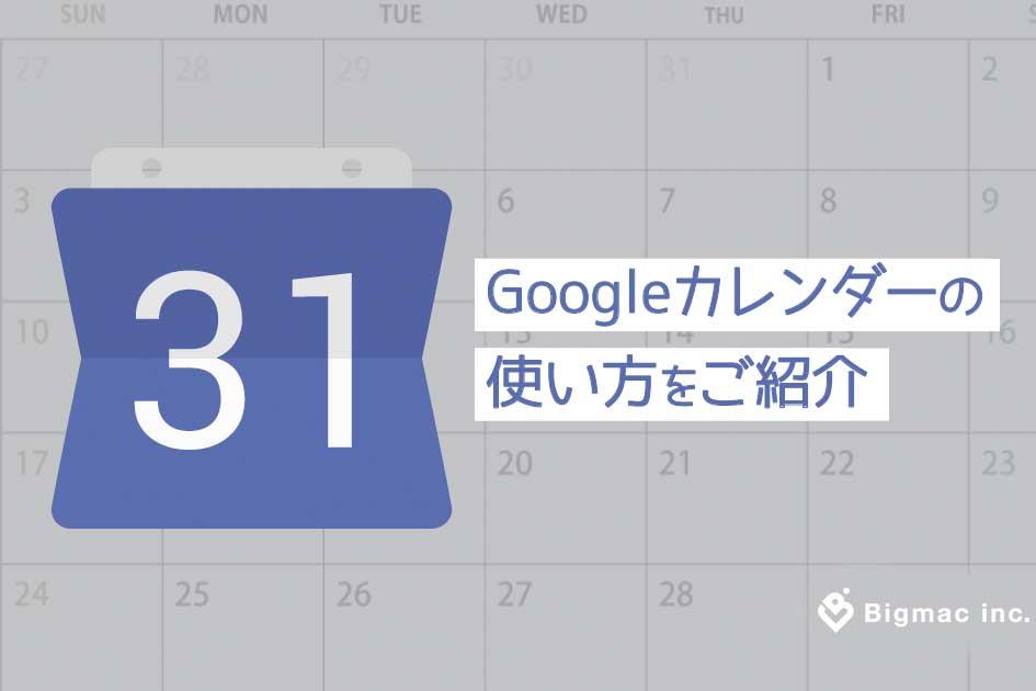 Googleカレンダーの使い方をご紹介