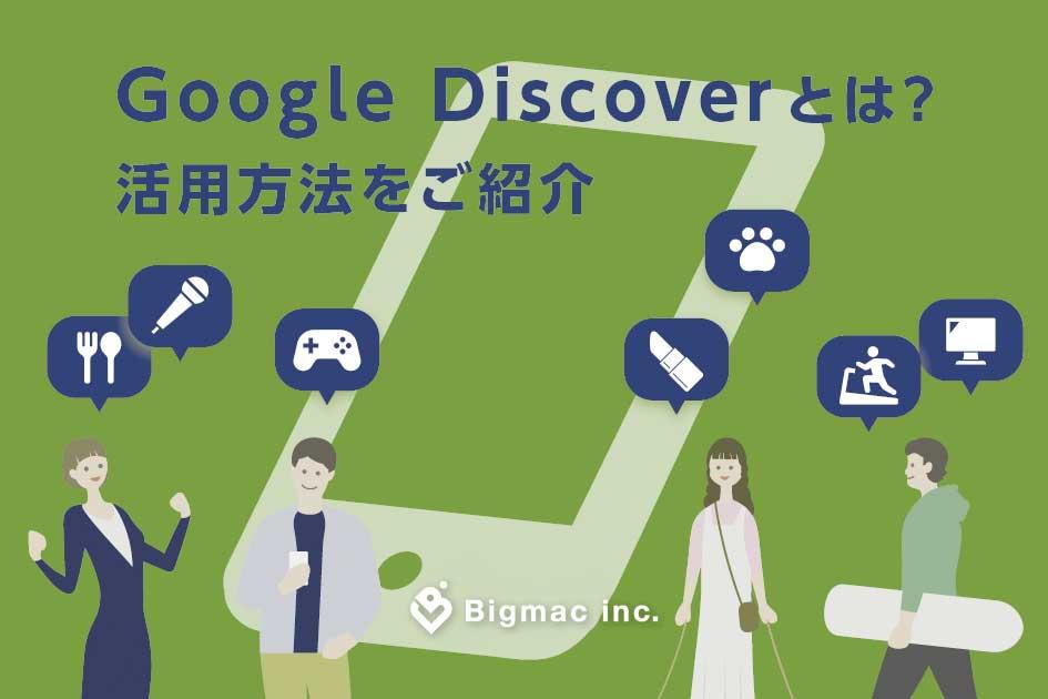 Google Discoverとは?活用方法をご紹介