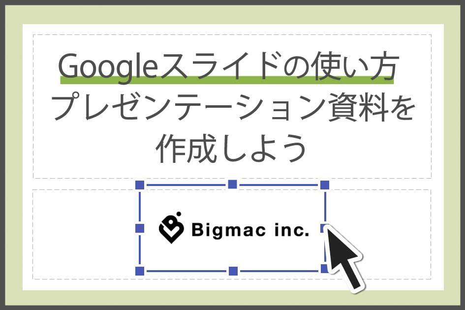 Googleスライドの使い方 プレゼンテーション資料を作成しよう