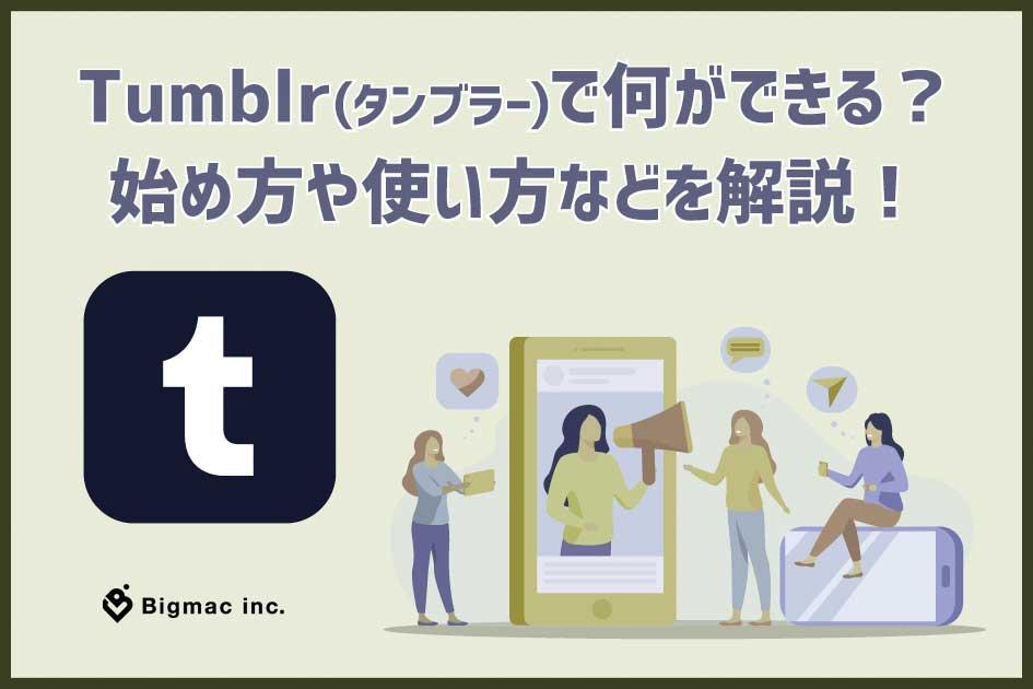 Tumblr(タンブラー)で何ができる?始め方や使い方などを解説!