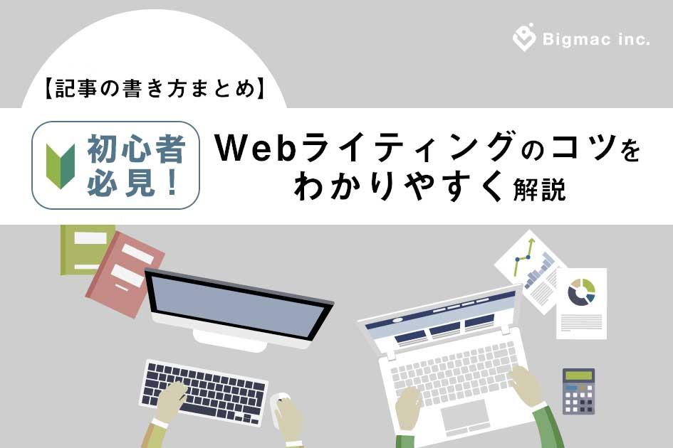 【記事の書き方まとめ】初心者必見!Webライティングのコツをわかりやすく解説