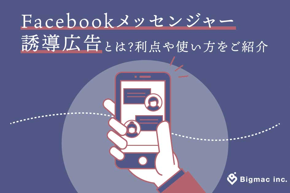 Facebookメッセンジャー誘導広告とは?利点や使い方をご紹介