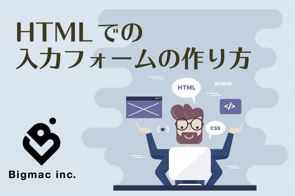 HTMLでの入力フォームの作り方