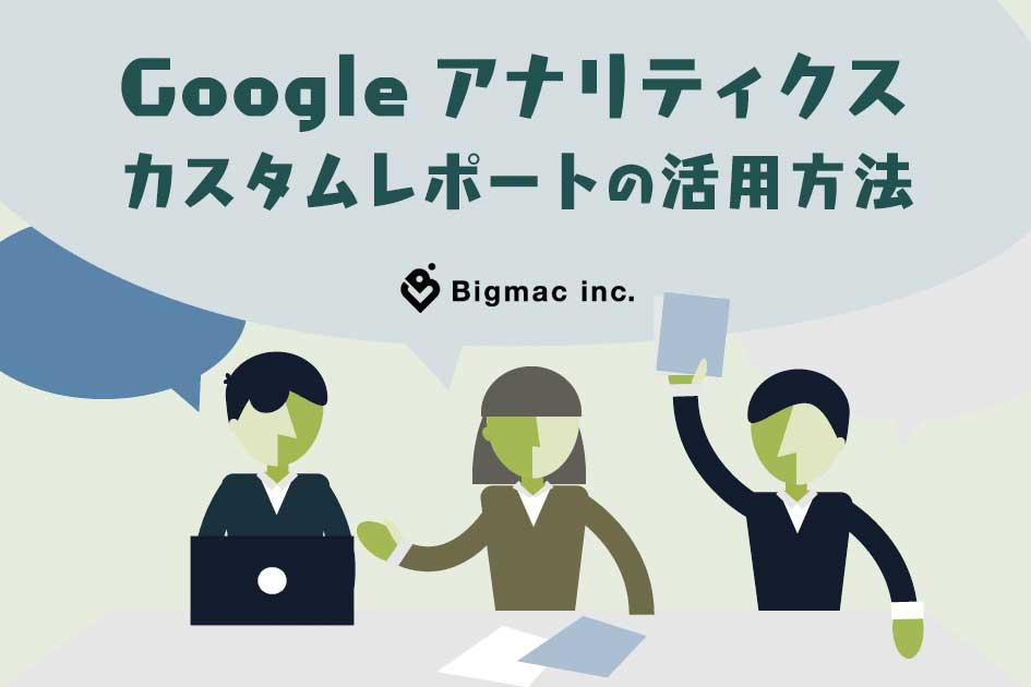 Googleアナリティクス カスタムレポートの活用方法
