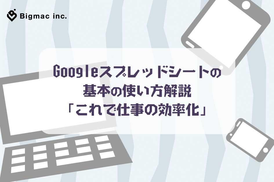 Googleスプレッドシートの基本の使い方解説「これで仕事の効率化」