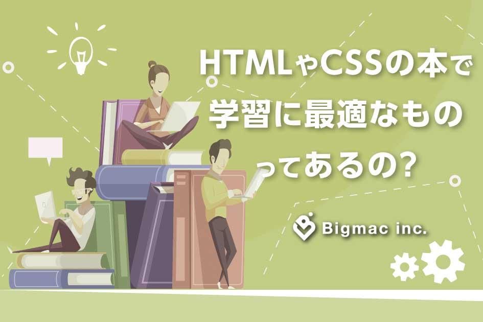HTMLやCSSの本で学習に最適なものってあるの?
