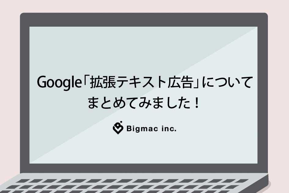 Google「拡張テキスト広告」についてまとめてみました!