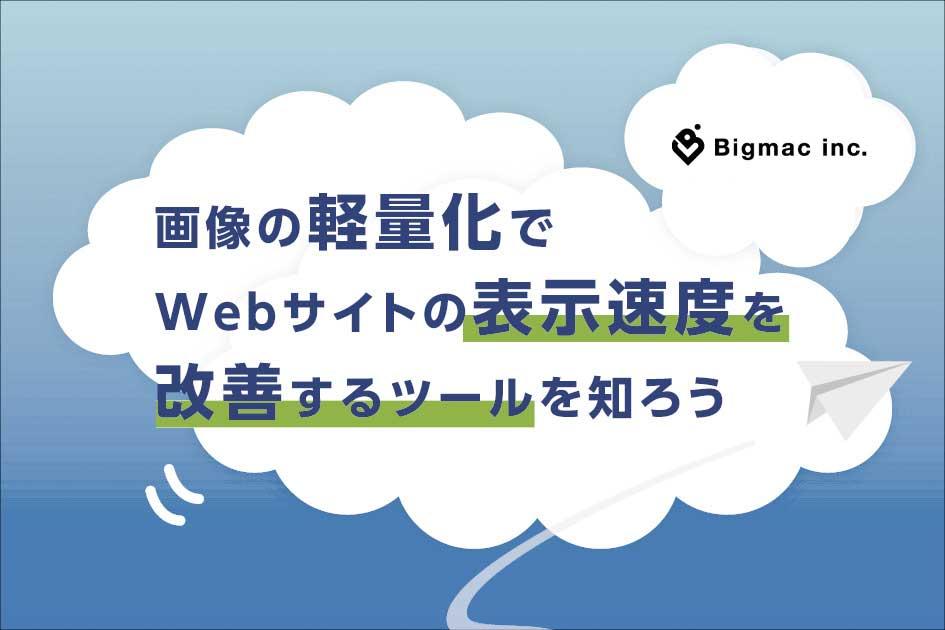 画像の軽量化でWebサイトの表示速度を改善するツールを知ろう