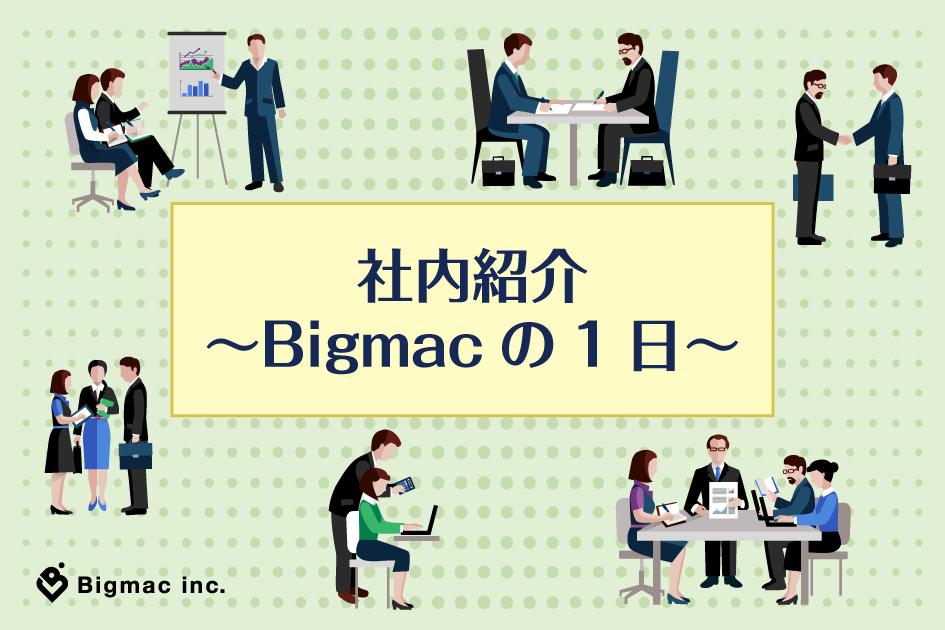 【広報】社内紹介 ~Bigmacの1日~