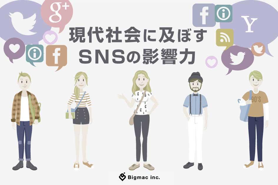現代社会に及ぼすSNSの影響力