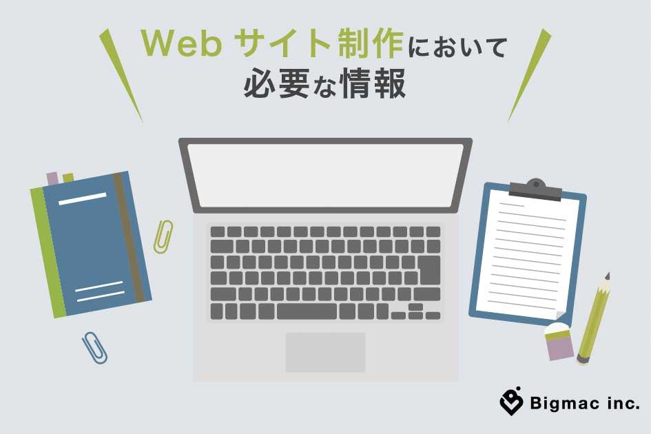 Webサイト制作において必要な情報