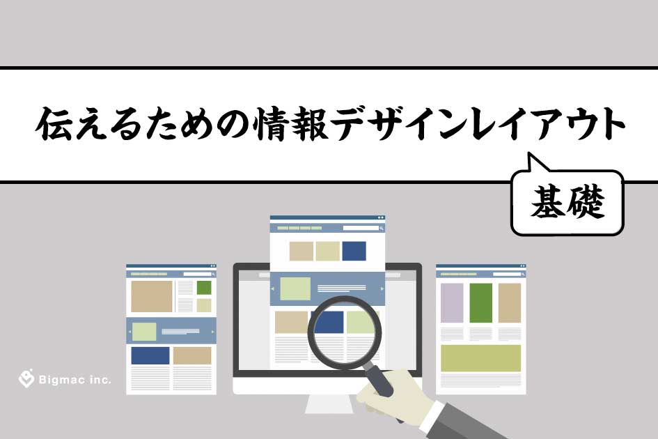 伝えるための 情報デザインレイアウト 基礎