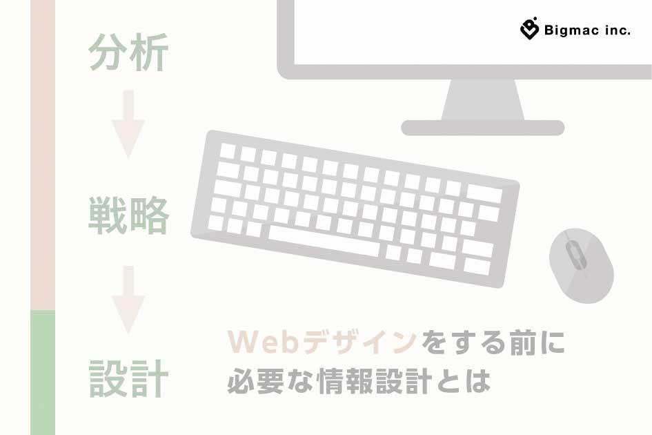 Webデザインをする前に必要な情報設計とは