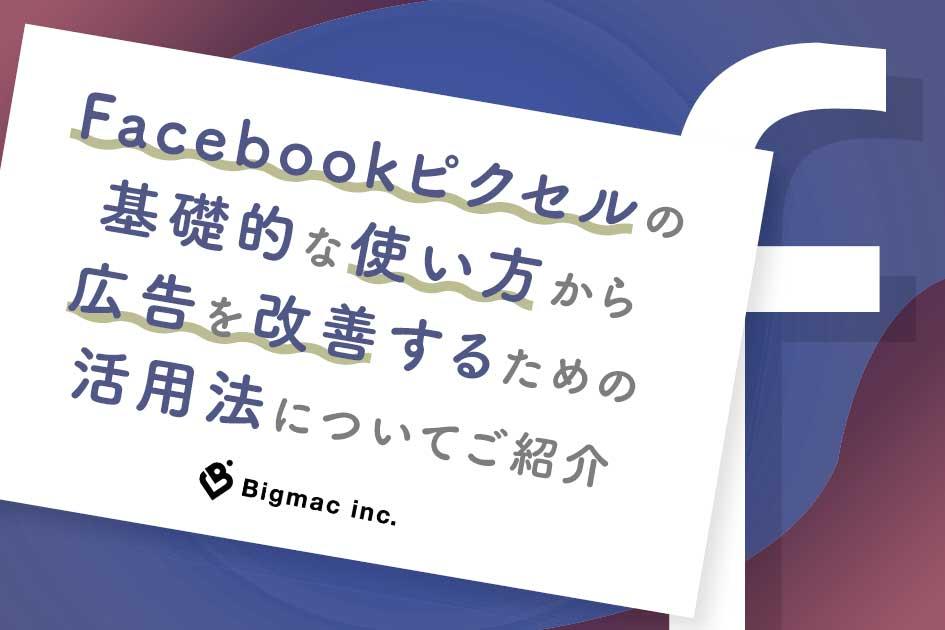 Facebookピクセルの基礎的な使い方から広告を改善するための活用法についてご紹介