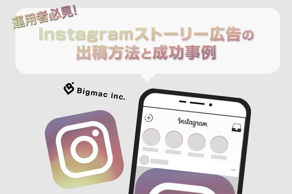 運用者必見!Instagramストーリー広告の出稿方法と成功事例