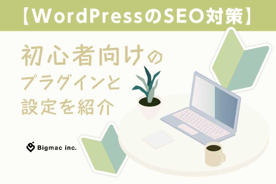 【WordPressのSEO対策】初心者向けのプラグインと設定を紹介
