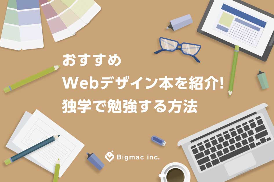 おすすめWebデザイン本を紹介!独学で勉強する方法