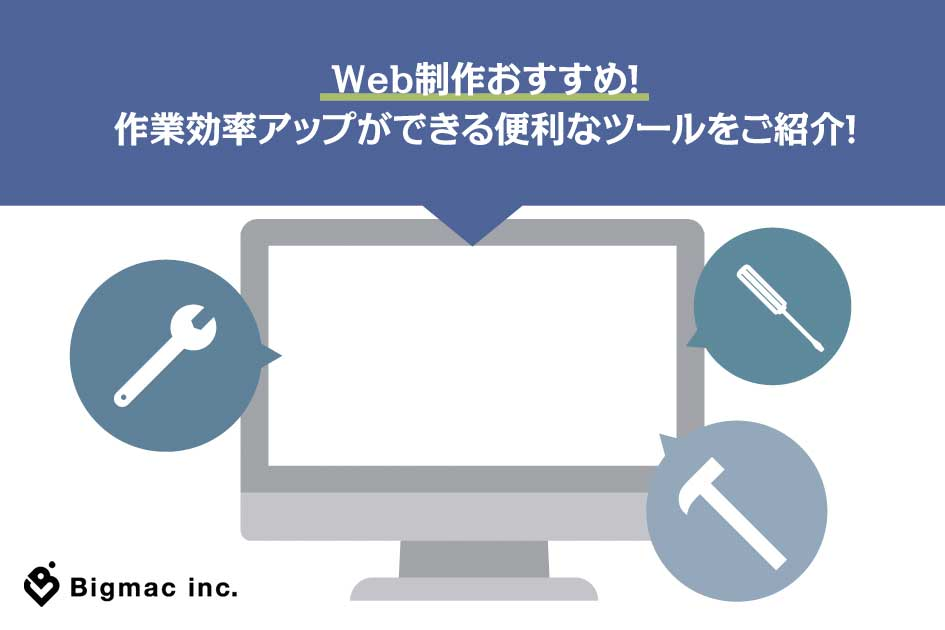 Web制作おすすめ!作業効率アップができる便利なツールをご紹介!