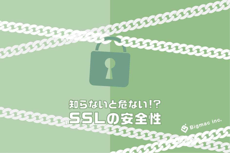 知らないと危ない!?SSLの安全性