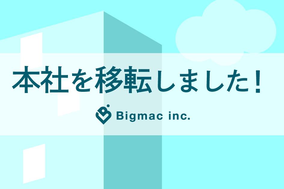 【お知らせ】本社を移転しました!