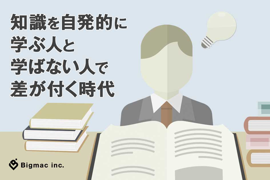 知識を自発的に学ぶ人と学ばない人で差が付く時代