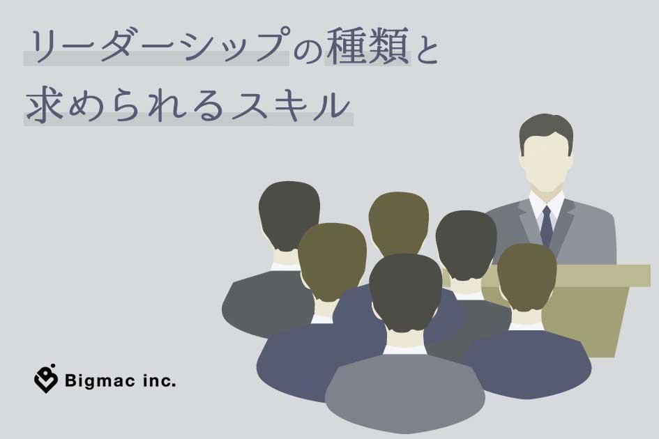 リーダーシップの種類と求められるスキル