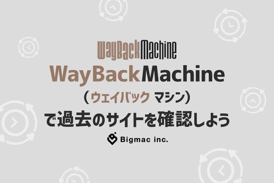 Wayback Machine(ウェイバック マシン)で過去のサイトを確認しよう