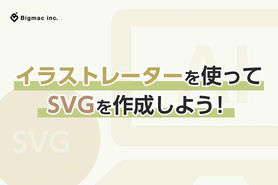 イラストレーターを使ってSVGを作成しよう!
