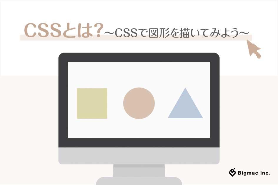 CSSとは?〜CSSで図形を描いてみよう〜