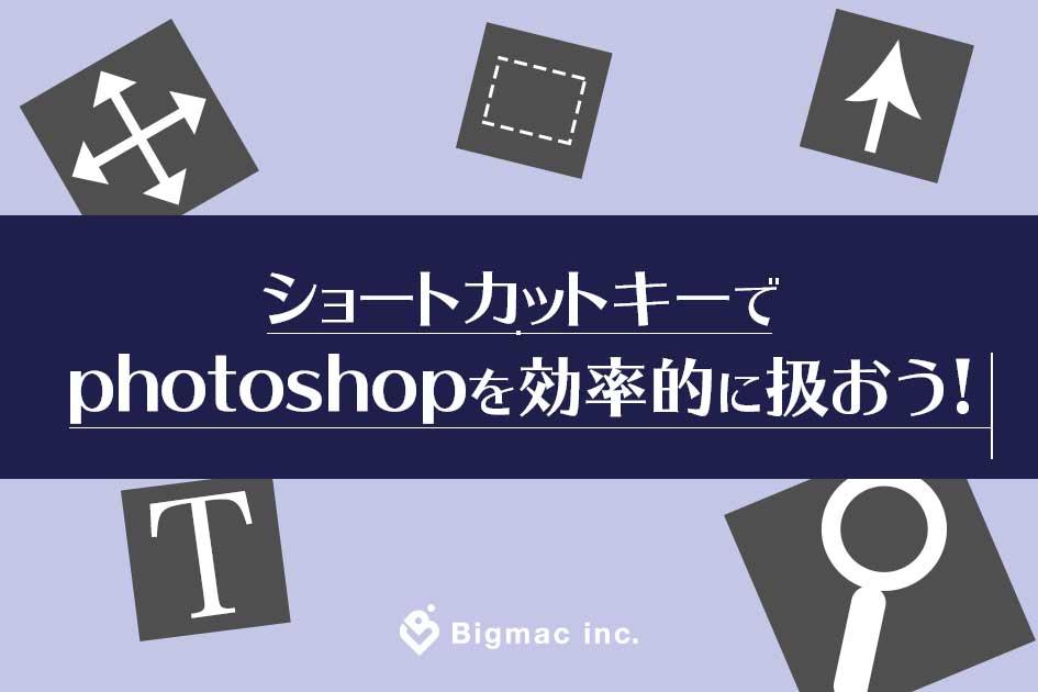 ショートカットキーでphotoshopを効率的に扱おう!