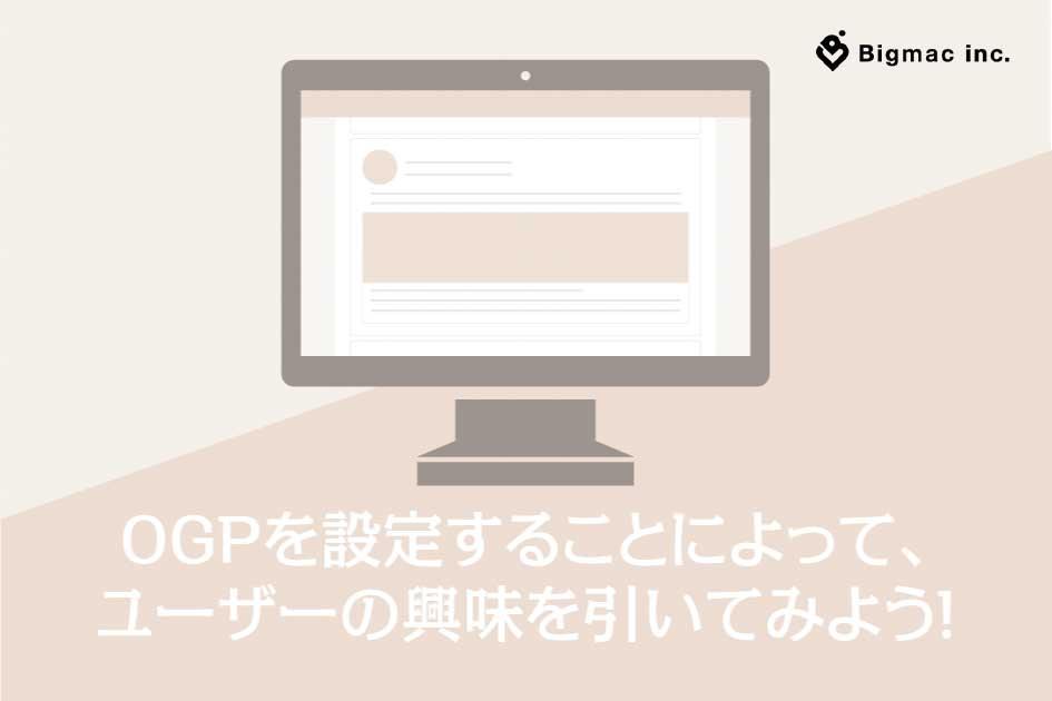 OGPを設定することによって、ユーザーの興味を引いてみよう!