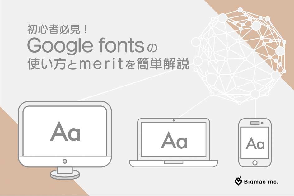 初心者必見!Google fontsの使い方とメリットを簡単解説