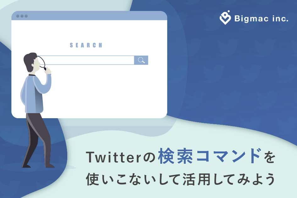 Twitterの検索コマンドを使いこなして活用してみよう