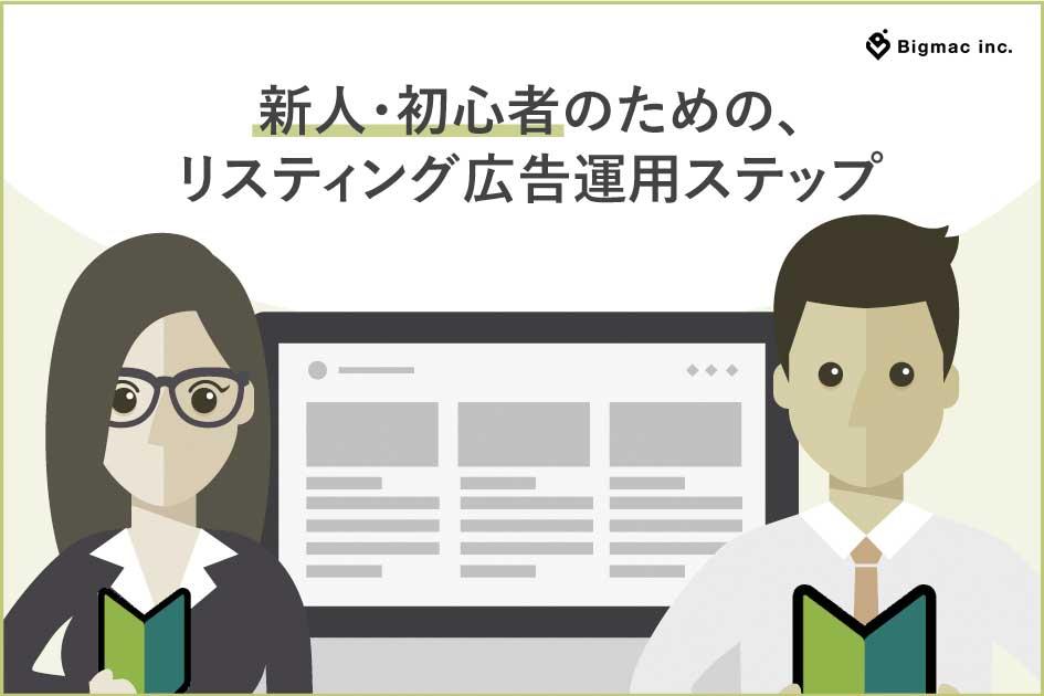 新人・初心者のための、リスティング広告運用ステップ