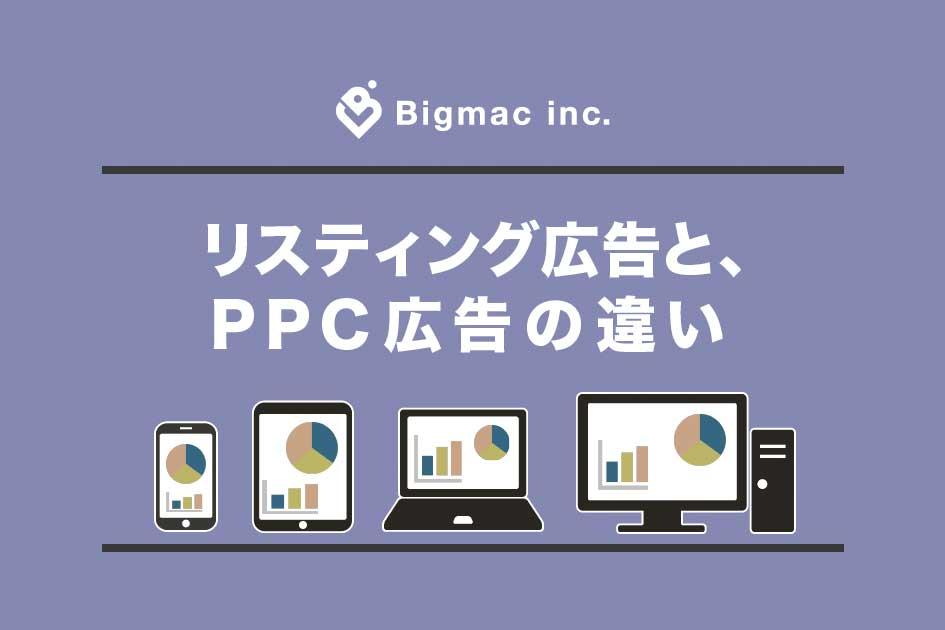 リスティング広告と、PPC広告の違い