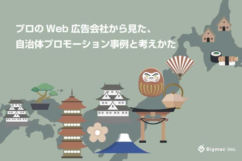 プロのWeb広告会社から見た、自治体プロモーション事例と考えかた