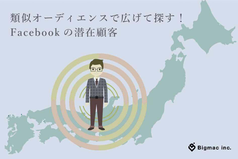 類似オーディエンスで広げて探す!Facebookの潜在顧客
