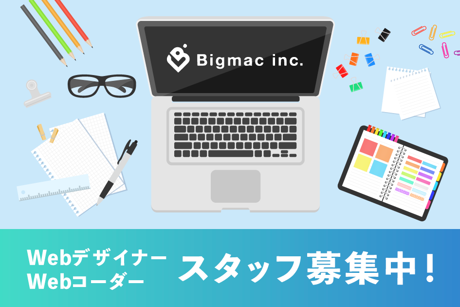 【Webデザイナー・コーダー】スタッフ募集中!
