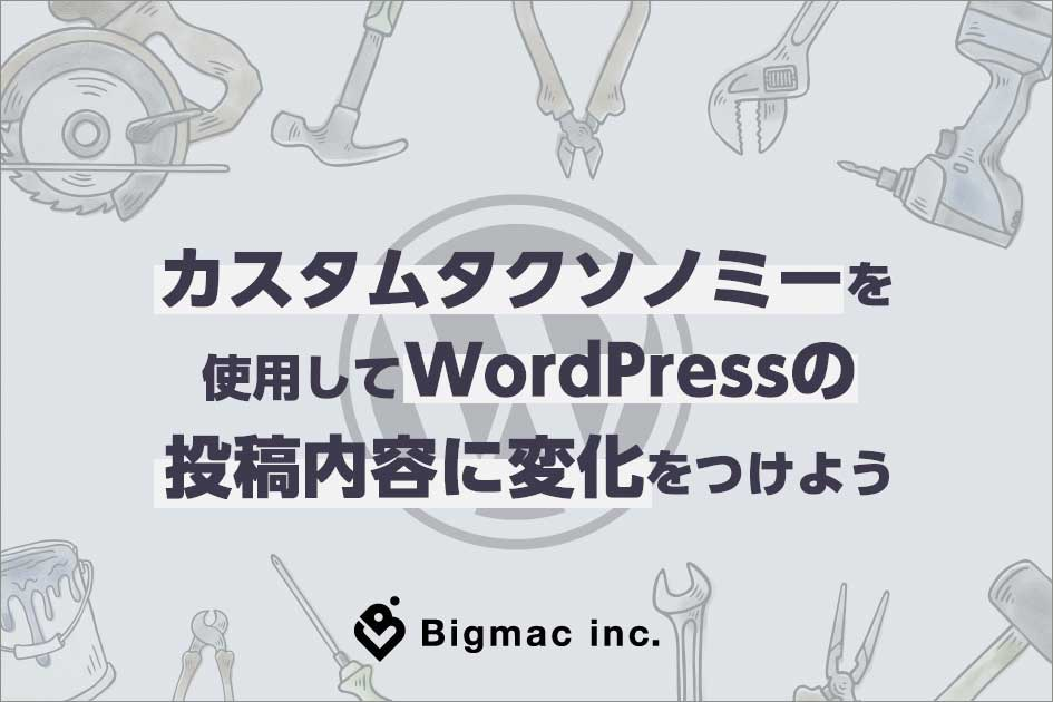 カスタムタクソノミーを使用してWordPressの投稿内容に変化をつけよう