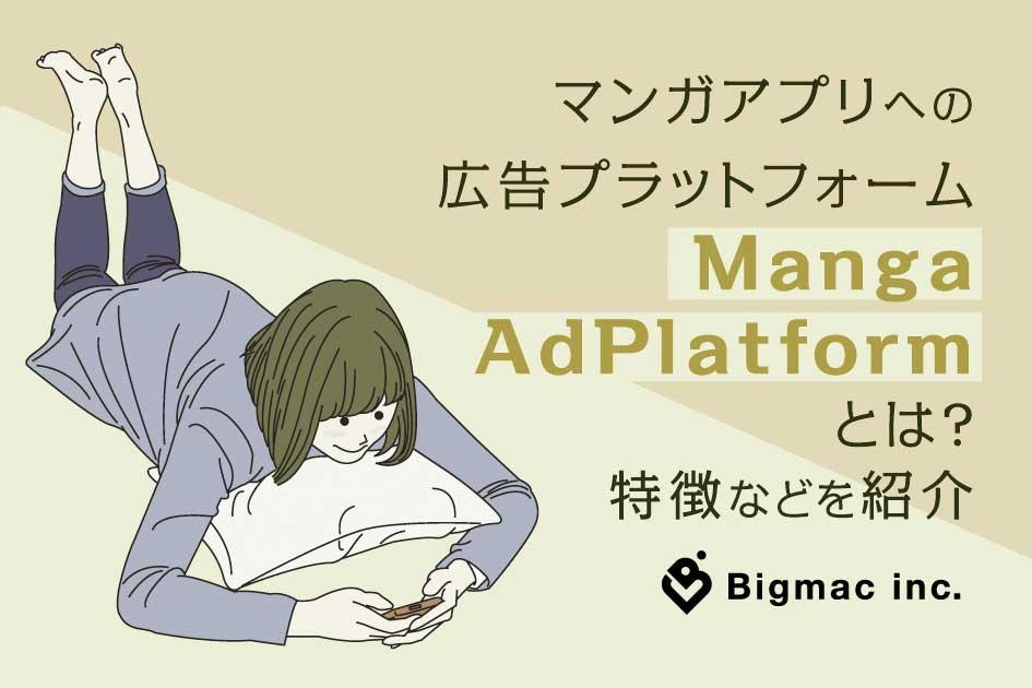 マンガアプリへの広告プラットフォームMangaAdPlatformとは?特徴などを紹介