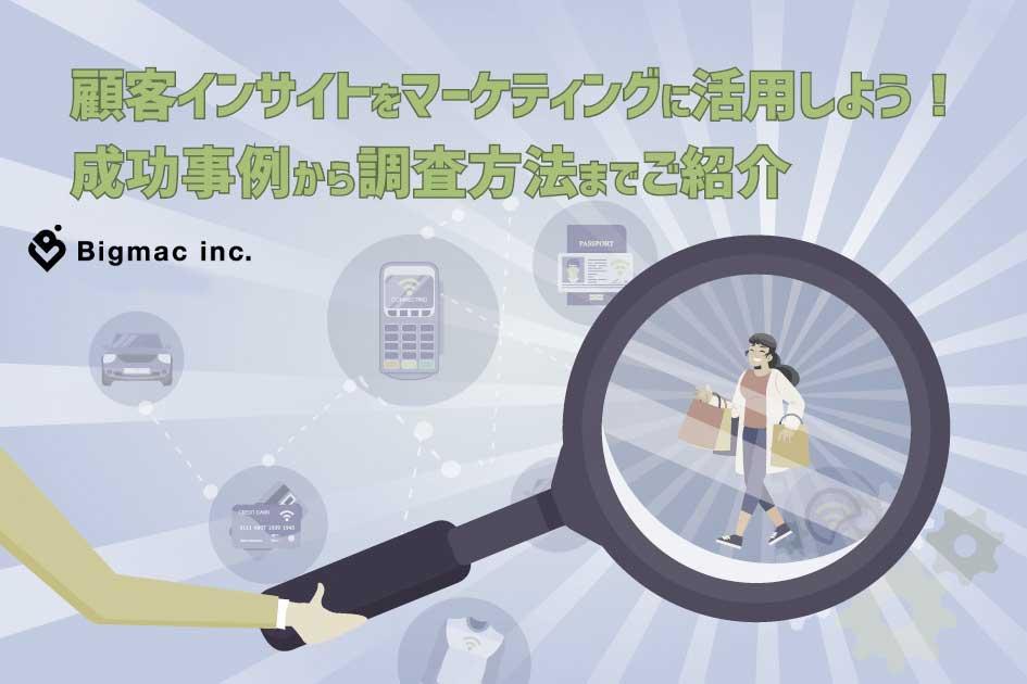 顧客インサイトをマーケティングに活用しよう!成功事例から調査方法までご紹介
