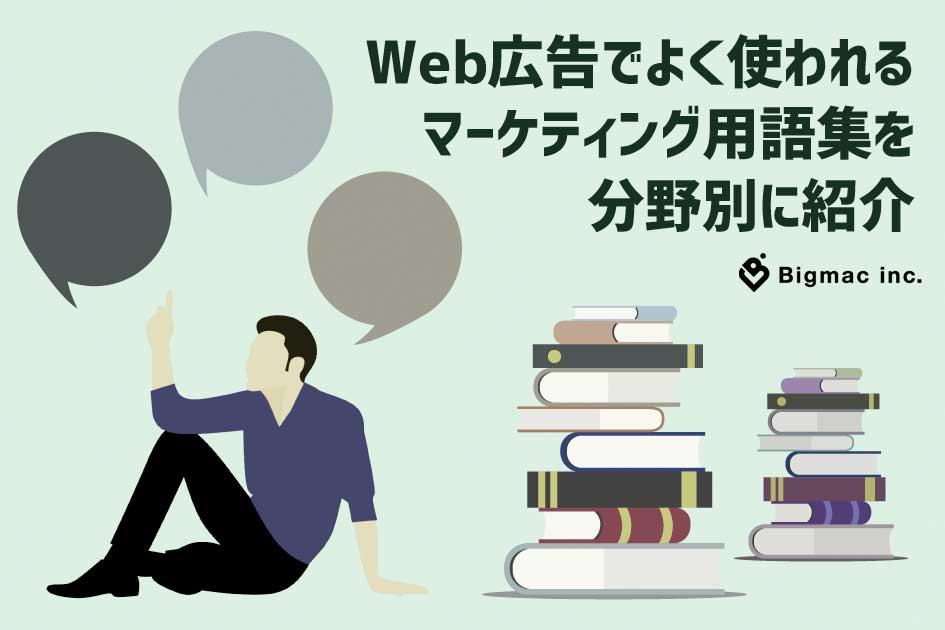 Web広告でよく使われるマーケティング用語集を分野別に紹介