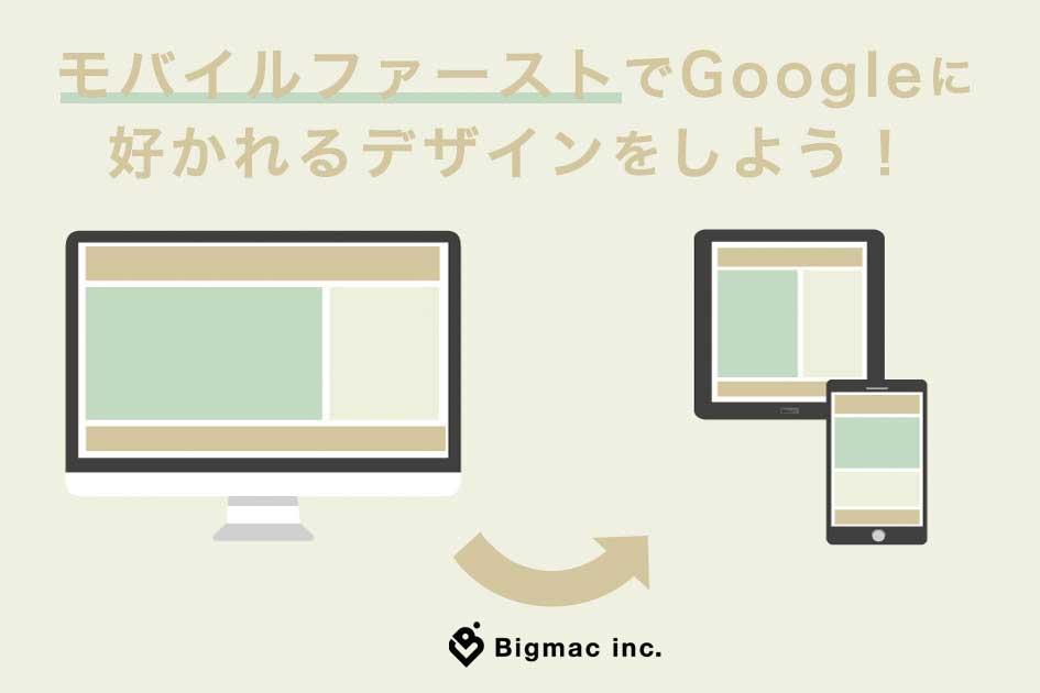 モバイルファーストでGoogleに好かれるデザインをしよう!