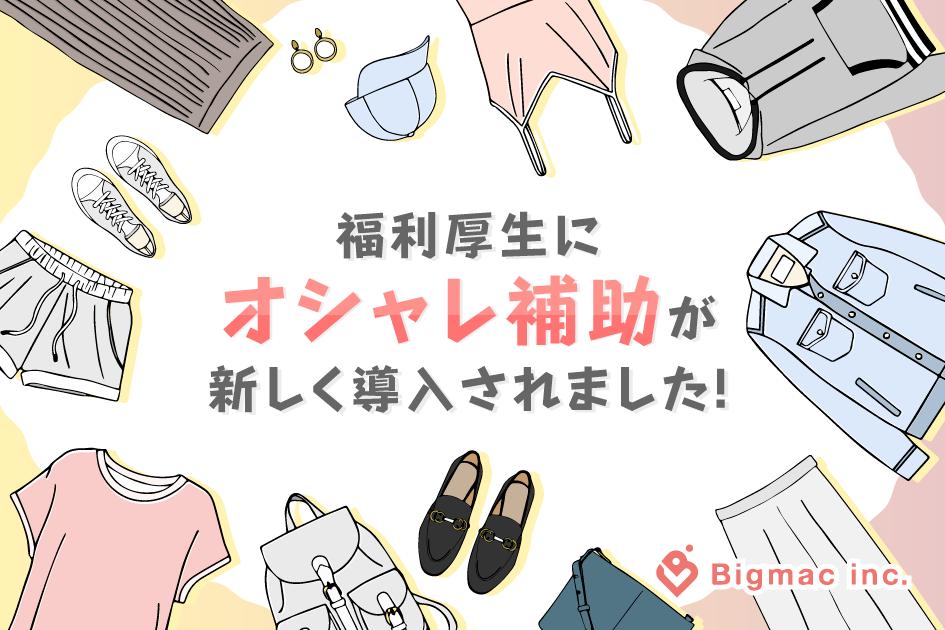 【広報】福利厚生にオシャレ補助が新しく導入されました!