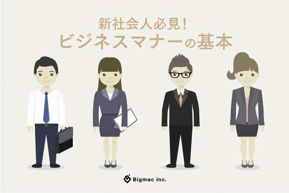 新社会人必見!ビジネスマナーの基本