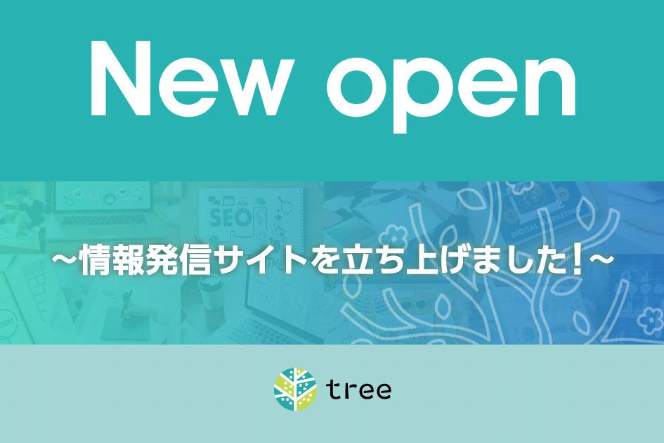 【お知らせ】New open ~情報発信サイトを立ち上げました!~