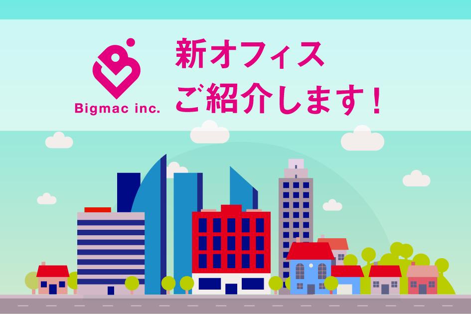 Bigmacの新オフィスをご紹介します!