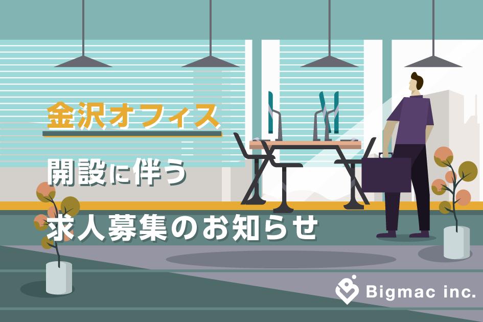 【求人情報】金沢オフィス開設に伴う求人募集のお知らせ